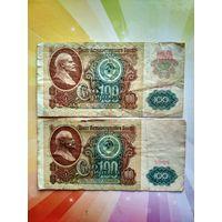 СССР 100 руб 1991г 2 шт
