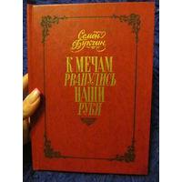 "Семен Букчин ""К мечам рванулись наши руки"", 1978 год"