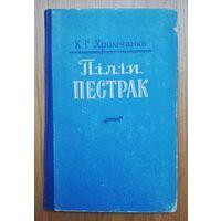 1960. К.Г. Хромчанка. Піліп Пестрак