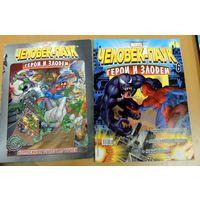Журнал. Человек-паук. Герои и злодеи (на фото справа)