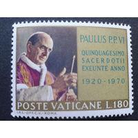Ватикан 1970 папа Павел 6