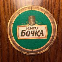 """Подставка под пиво """"Золотая бочка"""""""