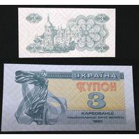 Банкноты мира. Украина, 3 купона