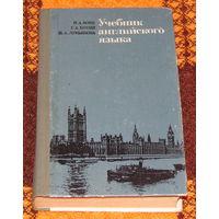 Учебник англ.языка