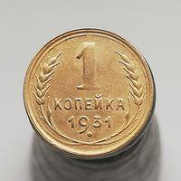 1 копейка 1931 в коллекцию