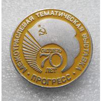 Значок.Межотраслевая тематическая выставка Прогресс 1987 год. #0067