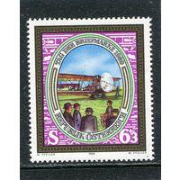 Австрия. Почтовый самолет. День почтовой марки