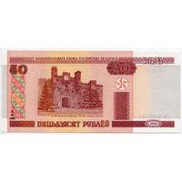 Беларусь. 50 рублей 2000 г. серия Не [P.25.b] UNC