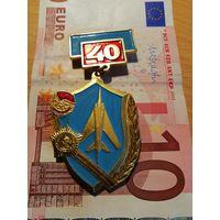 40 лет Донско-Сегедскому авиационному соединению (1942-1982) ВВС