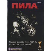 Пила, DVD5 (есть варианты рассрочки)