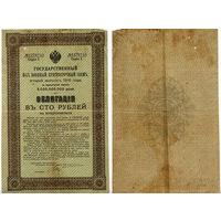 Государственный 5 1/2% Военный Краткосрочный Заем, Облигация на предъявителя 100 рублей 1916