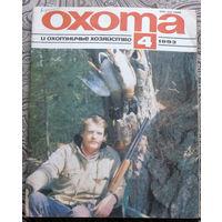 Охота и охотничье хозяйство. номер 4 1993