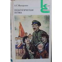 Педагогическая поэма. А.С. Макаренко, 1987г.и.
