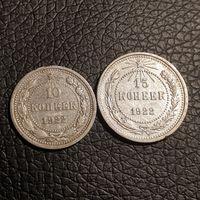 10,15 копеек 1922 год.