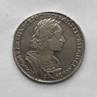 Монета Рубль 1723 г. Пётр l РЕДКИЙ отличный