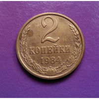 2 копейки 1984 СССР #10