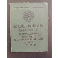 Военный билет офицера запаса, Могилев, фронт с 1943 по 1945 гг., ком. отделения