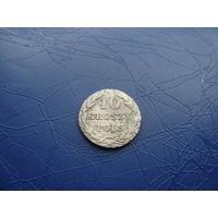 10 грошей 1821          (2537)