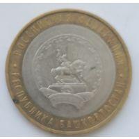 Россия 10 рублей Республика Башкортостан 2007 (ММ)