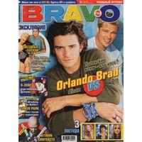 Журнал Bravo #26 от 23.06.2004