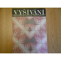 Журнал (вышивка)