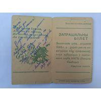 Пригласительный билет на первый послевоенный трагический бал-маскарад. (запрашальны бiлет)