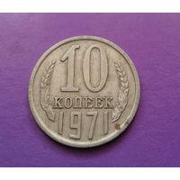 10 копеек 1971 СССР #04