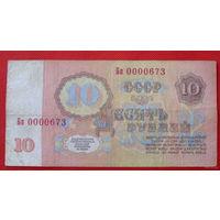 10 рублей 1961 года. Бп 0000673.