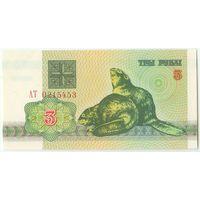 3 рубля ( выпуск 1992 ) серия АТ, UNC.
