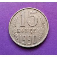 15 копеек 1990 СССР #02