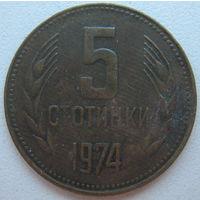 Болгария 5 стотинок 1974 г.