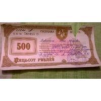Чеки Жилье номиналом 500 рублей гашеные в UNC