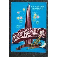 Гаурыловiч (Гаврилович) М. Са святам Перамогi. 1975 г. На бел.мове. Падпiсана