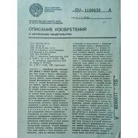 Описание к изобретению 1980 год СССР