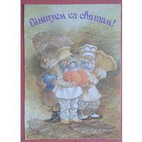 Валынец (Волынец) В. Вiншуем са святам. 1992 г. Чыстая.