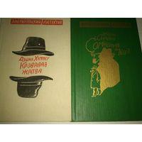 Американский и французский детектив. 2 книги.