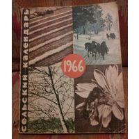 СССР: Сельский календарь. 1966/1969