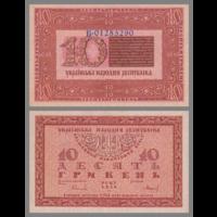 [КОПИЯ] Украина 10 гривень 1918г.