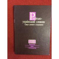 А.А.Тараненко, В.М.Брицин Русско-украинский словарь (сфера делового общения)