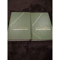 Секст Эмпирик. Сочинения в 2 томах. /Серия: Философское наследие/ 1976г.
