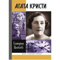 Агата Кристи. ЖЗЛ. Цимбаева
