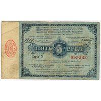 Лодзь, 1915 г., 5 рублей. Редкая!!!.