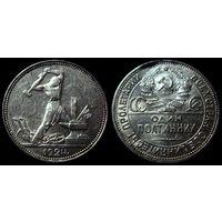 Полтинник 1924 ПЛ штемпельный блеск, люстр, коллекционное состояние