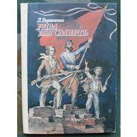 Рим или смерть. Л. Вершинин. 1985.