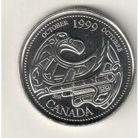 Канада 25 цент 1999 Октябрь