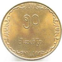 Бирма 50 пья 1975 KM#46 ФАО в холдере распродажа коллекции