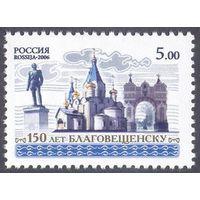 Россия 2006 150 лет Благовещенску