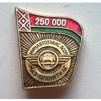 МАЗ 250 000, Минскавтотранс БССР, БЕЛНИТИАТ