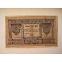 1 рубль 1898 год Плеске - Брут серия БЧ