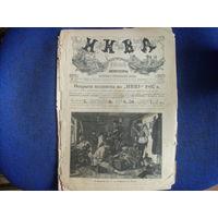 Иллюстр.журнал НИВА-50...1896г